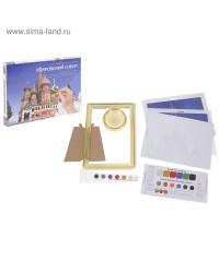 Альбом для рисования по номерам ПОКРОВСКИЙ СОБОР 4627094050139