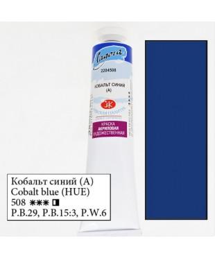 Краска акриловая серия Ладога  2204508  Кобальт синий, туба 46 мл
