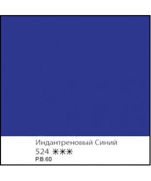 12304524 Краска акриловая МАСТЕР-КЛАСС Индантреновый синиц, 46 мл
