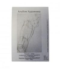 Альбом художника с черной бумагой, формат А6, 10х15 см, плотность 110 г/м, 30 листов