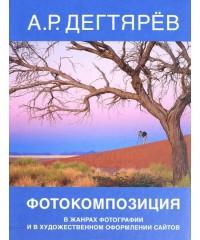 Фотокомпозиция Дегтярев А.Р. 2014 г. изд.Возрождение, 504 стр.