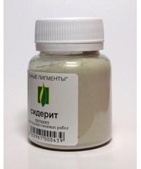 Сидерит, пигмент 50 гр.