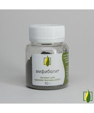 Амфиболит, пигмент 50 гр.