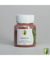 Гематит, пигмент 50 гр.