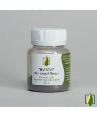 Гематит железный блеск, пигмент 50 гр.
