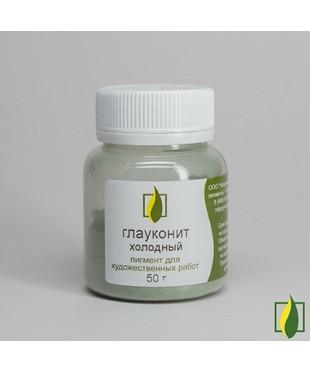 Глауконит холодный, пигмент 50 гр.