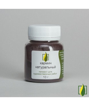 Кармин натуральный, пигмент 10 гр.
