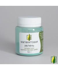 Малахитовая зелень, пигмент 50 гр.