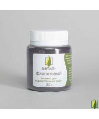 Метил-фиолетовый, пигмент 150 гр.