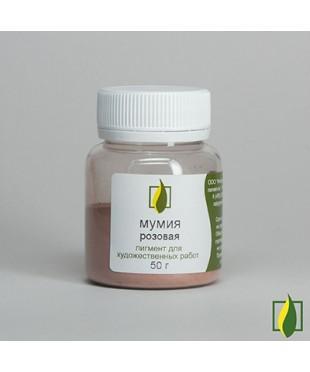 Мумия розовая, пигмент 50 гр.