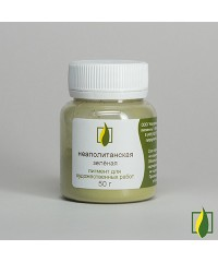 Неаполитанская зелёная, пигмент 50 гр.