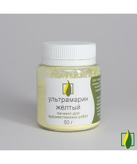 Ультрамарин жёлтый, пигмент 50 гр.